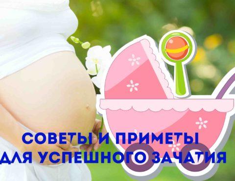 Советы и приметы для успешного зачатия
